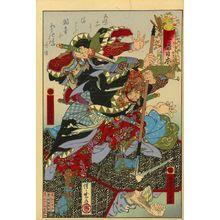 Kawanabe Kyosai: Yoshida Wawaemon and Okuda Magodayu, from - Hara Shobō