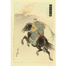 GEKKO: Takebayashi Yushichi, from - Hara Shobō