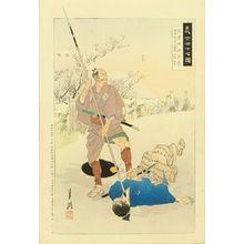GEKKO: Maehara Isuke, from - Hara Shobō