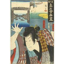 Utagawa Hiroshige: Takisoba restaurant at Honjo Hitotsumecho, from - Hara Shobō