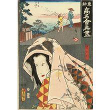 Utagawa Hiroshige: Futabaya restaurant at Yoshiwara, from - Hara Shobō