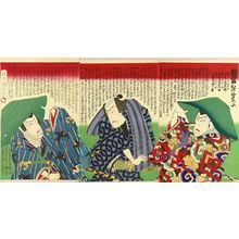 KUNIMASA IV: A scene of a kabuki performance, triptych, 1879 - 原書房
