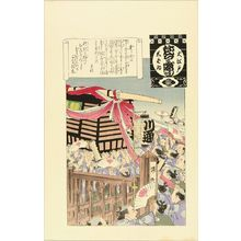 Torii Kiyotada I: Norikomi, from - Hara Shobō