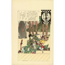 Torii Kiyotada I: Appearance to the stage, from - Hara Shobō