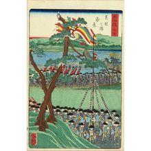 Utagawa Yoshitsuya: Mitsuke, from - Hara Shobō