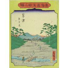 RISSHO: Kusatsu, from - Hara Shobō
