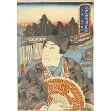 歌川国貞: Mitsumata, from - 原書房