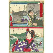 Kawanabe Kyosai: Susaki, from - Hara Shobō