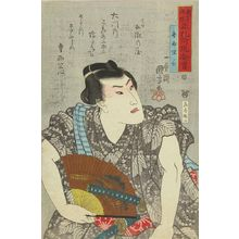 Utagawa Kuniyoshi: Portrait of Teranishi Kanshin, from - Hara Shobō