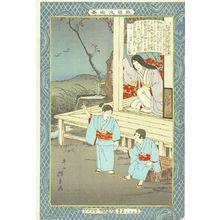 TANKEI: Ichimanmaru and Hakoomaru, from - 原書房