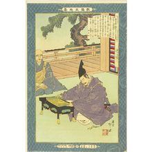 水野年方: Kusunoki uji, from - 原書房
