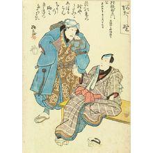 UNSIGNED: A memorial portrait of the actor Nakamura Utaemon IV, 1852 - 原書房