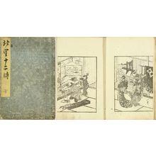 魚屋北渓: , Ishikawa Masamochi, - 原書房