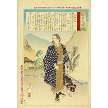 Tsukioka Yoshitoshi: Saigo Takamori, from - Hara Shobō