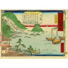 Utagawa Hiroshige III: Port of Abutatsu, Hyuga Province, from - Hara Shobō