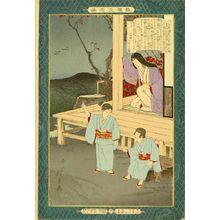 TANKEI: Ichimanmaru, from - Hara Shobō