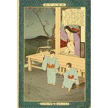 TANKEI: Ichimanmaru, from - 原書房