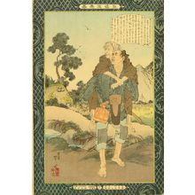 Mizuno Toshikata: Yosaku, the farmer, from - Hara Shobō