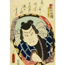 歌川国貞: A bust portrait of the actor Nakamura Fukusuke , from - 原書房