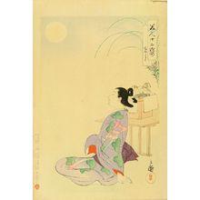 Migita Toshihide: - Hara Shobō