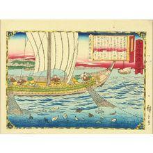 Utagawa Hiroshige III: Catching flatfish, Wakasa Province, from - Hara Shobō