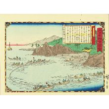 三代目歌川広重: Net fishing of snapper and yellowtail, Awaji Province, from - 原書房
