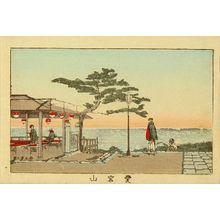 Inoue Yasuji: Atago Hill, from - Hara Shobō