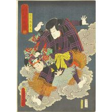Utagawa Kunisada: Kikuchi Kojumaru, from - Hara Shobō