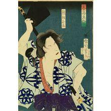 Toyohara Kunichika: Kumasaka Ocho, from - Hara Shobō