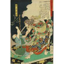 Tsukioka Yoshitoshi: Yuten Saya, from - Hara Shobō