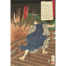 Tsukioka Yoshitoshi: Monk Dentatsu, from - Hara Shobō
