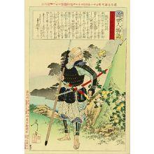 Tsukioka Yoshitoshi: Tomobayashi Rokuro Mitsuhira, from - Hara Shobō