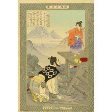 Kobayashi Kiyochika: Uesugi Kenshin, from - Hara Shobō