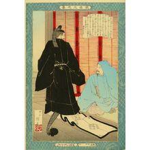 TANKEI: Dainagon nariyuki, from - 原書房