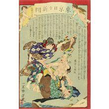 落合芳幾: Tokyo daily newspaper, No. 885, 1874 - 原書房