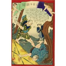 落合芳幾: Tokyo daily newspaper, No. 923, 1875 - 原書房