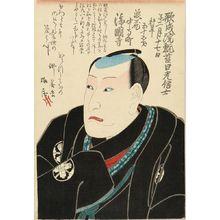 Utagawa Kuniyoshi: A memorial portrait of the actor Nakamura Utaemon IV, 1852 - Hara Shobō