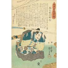 Utagawa Kuniyoshi: Shinanosakon Tomoyuki, from - Hara Shobō