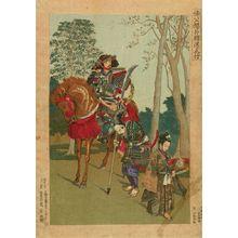 小林清親: Kusunoki Masashige separating his son, Masayuki, at Sakurai, 1883 - 原書房
