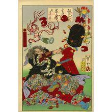 Kawanabe Kyosai: Okuda Sadaemon Yukitaka, from - Hara Shobō