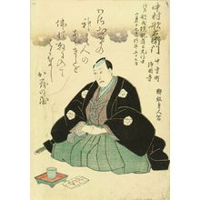 UNSIGNED: A memorial portrait of the actor Nakamura Utaemon IV, 1852 - Hara Shobō