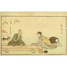 窪俊満: A plate from an illustrated book, titled - 原書房