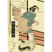 Keisai Eisen: - Hara Shobō