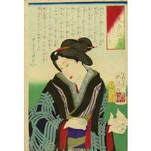 Tsukioka Yoshitoshi: - Hara Shobō