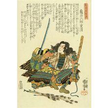 Utagawa Kuniyoshi: Kamei Rokuro Shigekiyo, from - Hara Shobō