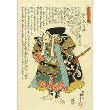 Utagawa Kuniyoshi: Sasaki Takatsuna, from - Hara Shobō