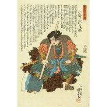 Utagawa Kuniyoshi: Ise Saburo Yoshimori, from - Hara Shobō