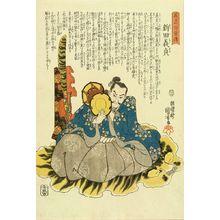Utagawa Kuniyoshi: Nitta Yoshisada, from - Hara Shobō