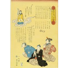 YOSHIMUNE: Year of smallpox, 1862 - 原書房