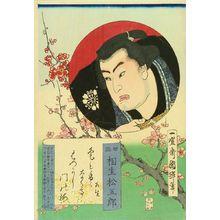 KUNITERU II: Portrait of the sumo wrestler Aioi Matsugoro, detail of kimono printed in lacquer, 1869 - Hara Shobō